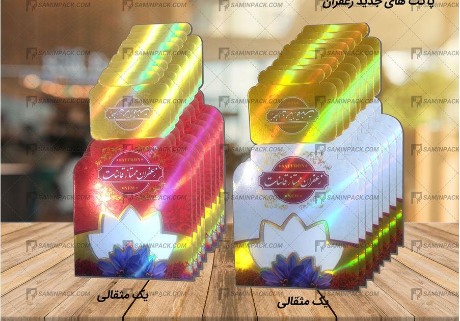 فروش ظرف مخصوص زعفران