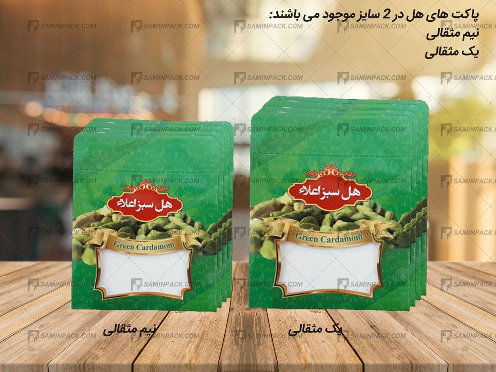بسته بندی برای زعفران