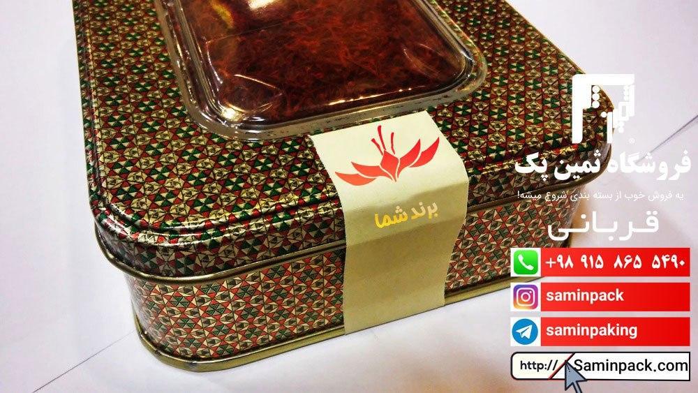 خرید و فروش لیبل بسته بندی زعفران