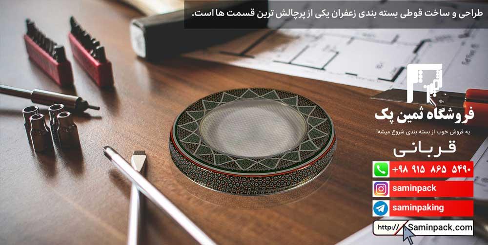 طراحی بسته بندی زعفران اختصاصی
