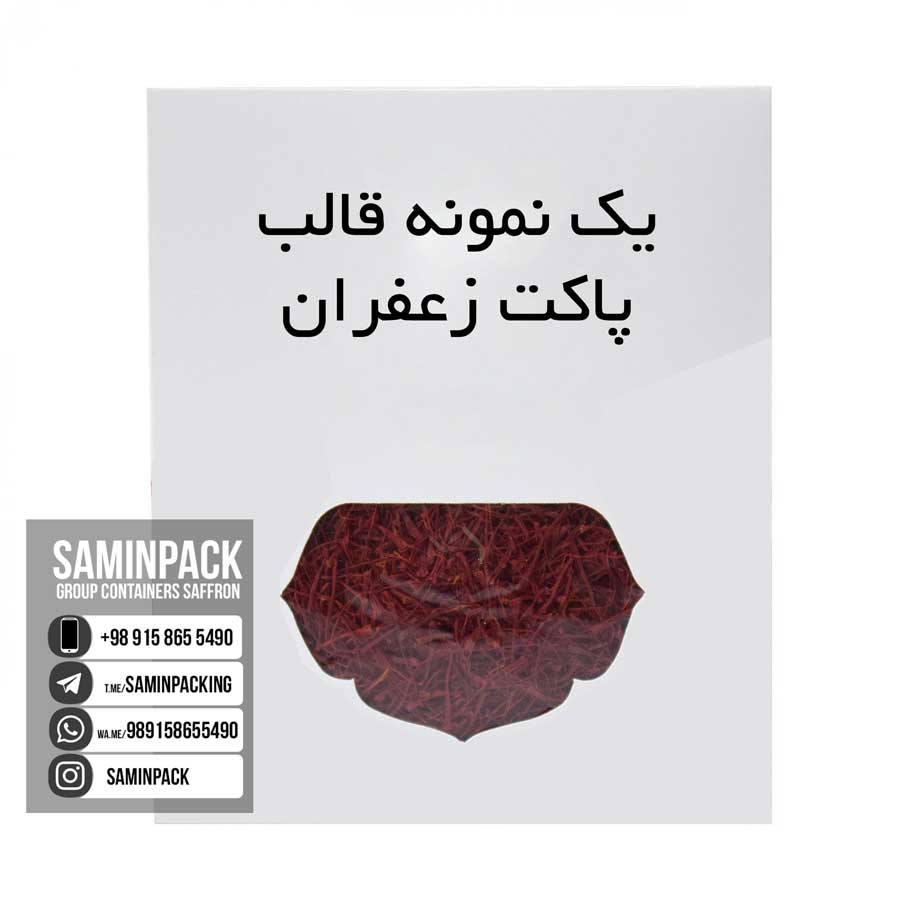 چاپ پاکت زعفران با طرح شما