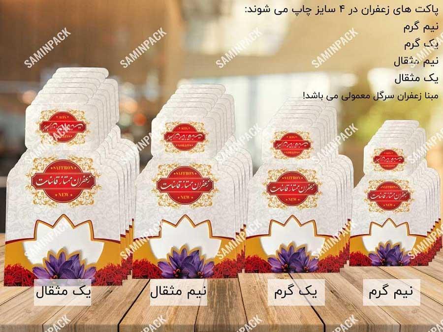 چاپ پاکت مقوایی زعفران