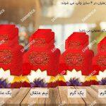 چاپخانه بسته بندی زعفران