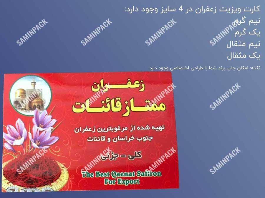 چاپ کارت زعفران